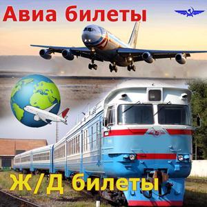 Авиа- и ж/д билеты Килемаров