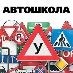 Автошколы Килемаров