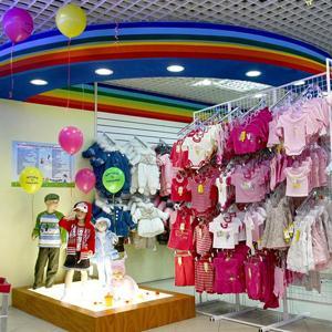 Детские магазины Килемаров