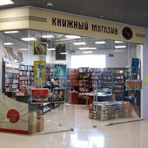 Книжные магазины Килемаров