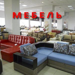 Магазины мебели Килемаров