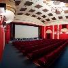 Кинотеатры в Килемарах