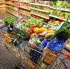 Магазины продуктов в Килемарах