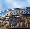 Зоопарки в Килемарах
